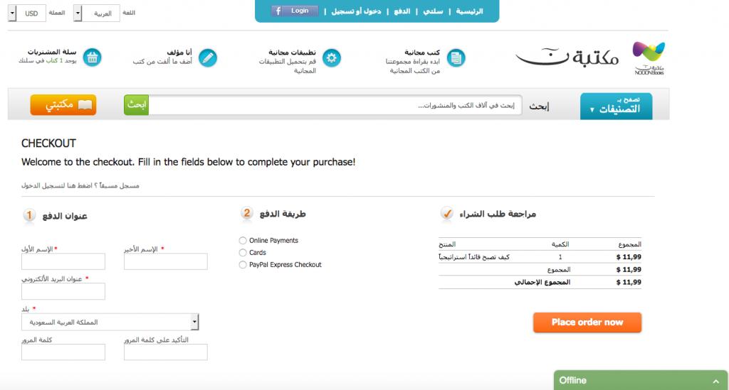 Magento store Dubai with OneStepCheckout